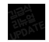 김급식 리뉴얼 UPDATE