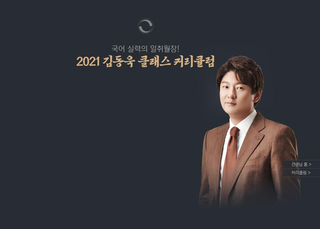 2021 김동욱 클래스 커리큘럼