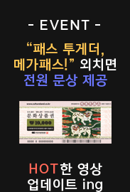 메가패스 영상 공모 EVENT