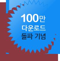 100만 다운로드 돌파 기념