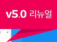 v5.0 리뉴얼