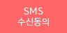 SMS 수신동의