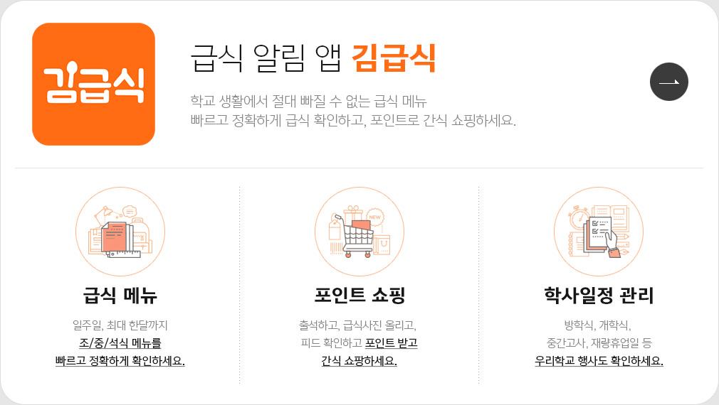 급식 알림 앱 김급식