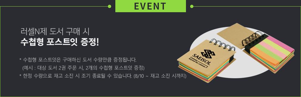 EVENT 러셀N제 도서 구매 시  수첩형 포스트잇 증정!