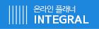 온라인 플래너 INTEGRAL
