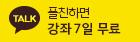 플친 하면 강좌 7일 무료