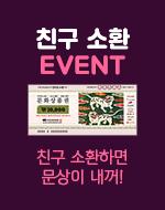친구 소환 랭킹 EVENT