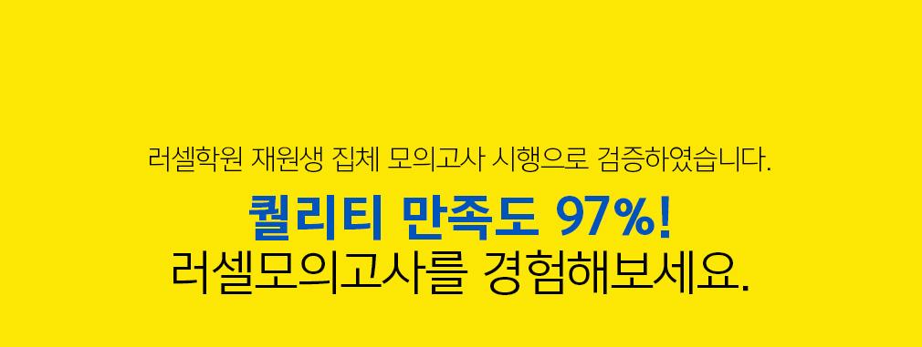 러셀학원 재원생 집체 모의고사 시행 설문 결과 퀄리티 만족도 97%
