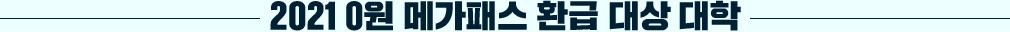 2021 0원 메가패스 환급 대상 대학