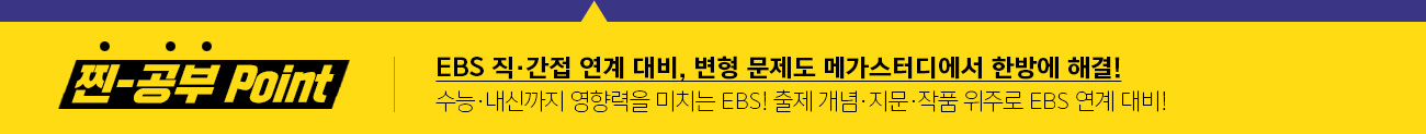 찐-공부 Point EBS 직·간접 연계 대비, 변형 문제도 메가스터디에서 한방에 해결!