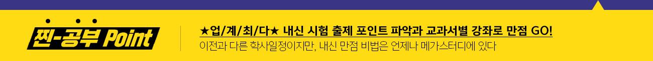 찐-공부 Point ★업/계/최/다★ 내신 시험 출제 포인트 파악과 교과서별 강좌로 만점 GO!