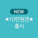10만원권 출시