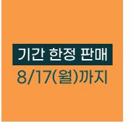기간 한정 판매 8/17(월)까지