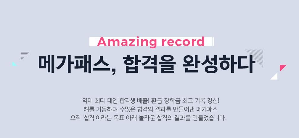 Amazing record 메가패스, 합격을 완성하다