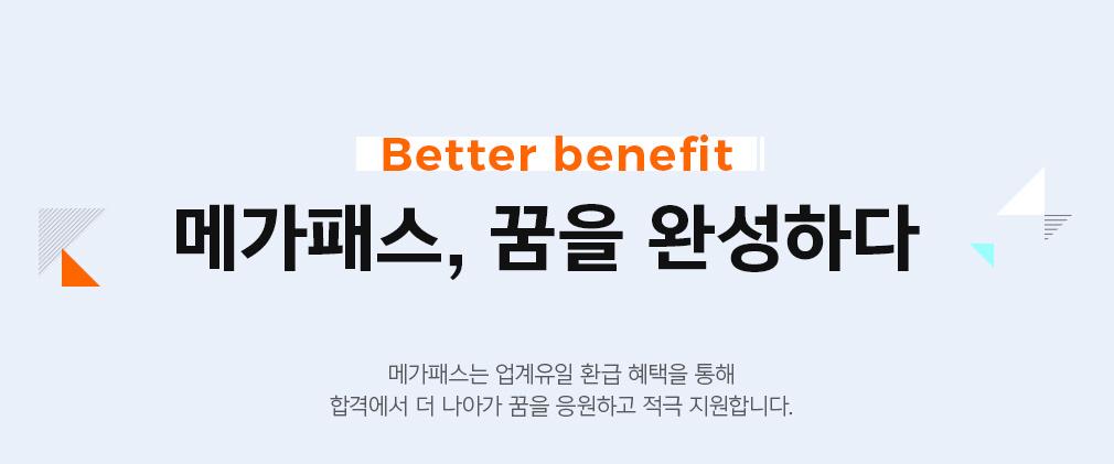 Better benefit 메가패스, 꿈을 완성하다