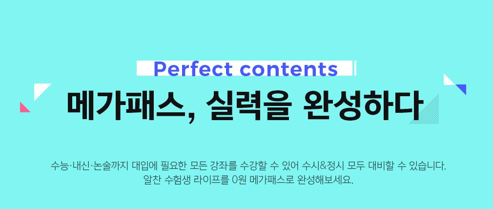 Perfect contents 메가패스, 실력을 완성하다