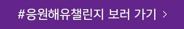 #응원해유챌린지 보러 가기