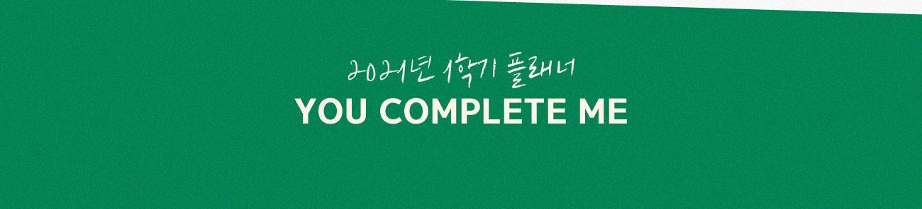 2021년 1학기 플래너 YOU Complete Me