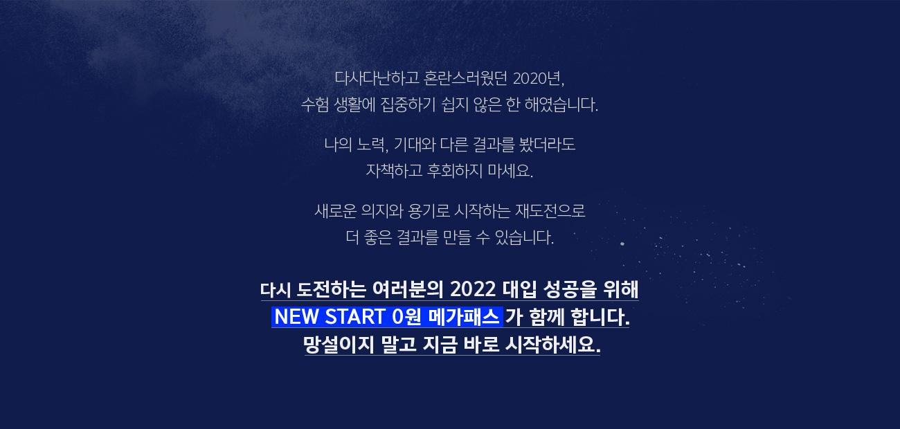 다시 도전하는 여러분의 2022 대입 성공을 위해 NEW START 0원메가패스가 함께 합니다.
