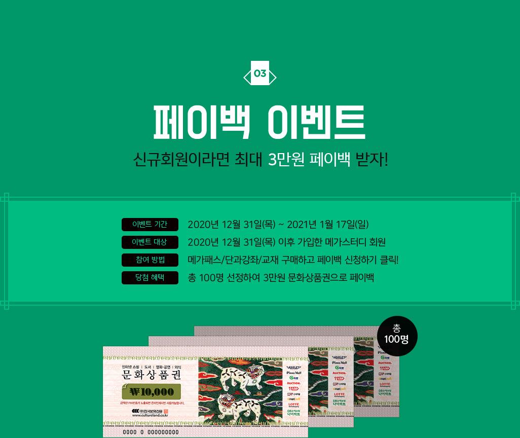 페이백 이벤트 신규회원이라면 최대 3만원 페이백 받자!