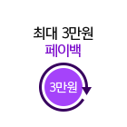 최대 3만원 페이백