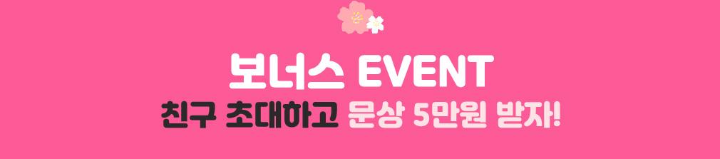 보너스 EVENT 친구 소환하고 추가로 문상 5만원 받자!