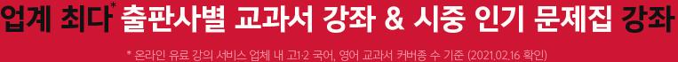 업계 최다 출판사별 교과서 강좌 & 시중 인기 문제집 강좌