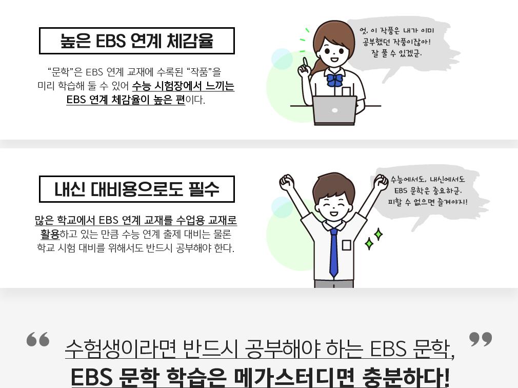 높은 EBS 연계 체감율