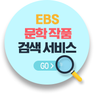 EBS 문학 작품 검색 서비스
