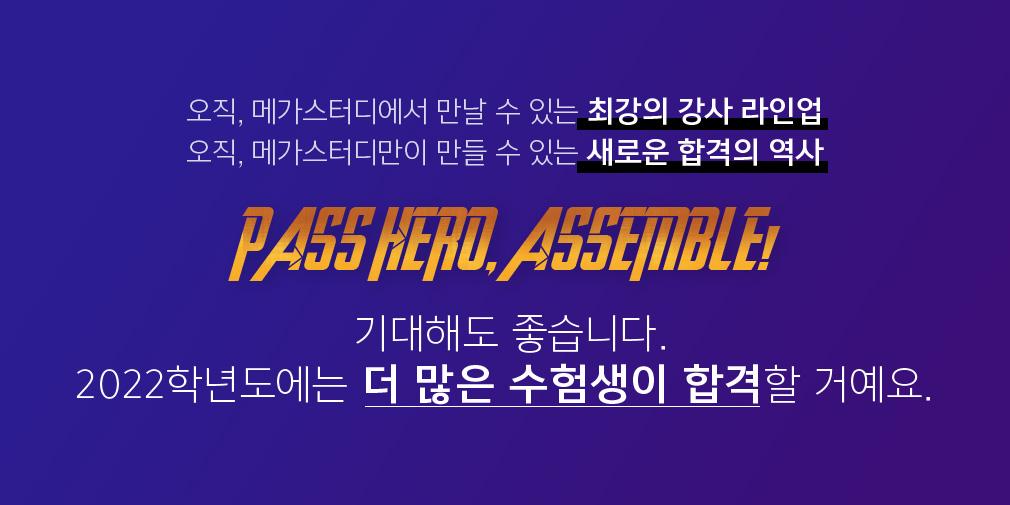 오직, 메가스터디에서 만날 수 있는 최강의 강사 라인업 PASS HERO, ASSEMBLE!