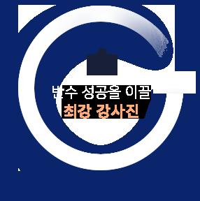 반수 성공을 이끌 최강 강사진