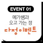 EVENT 01 메가쌤과 오고 가는 정 다정 이벤트