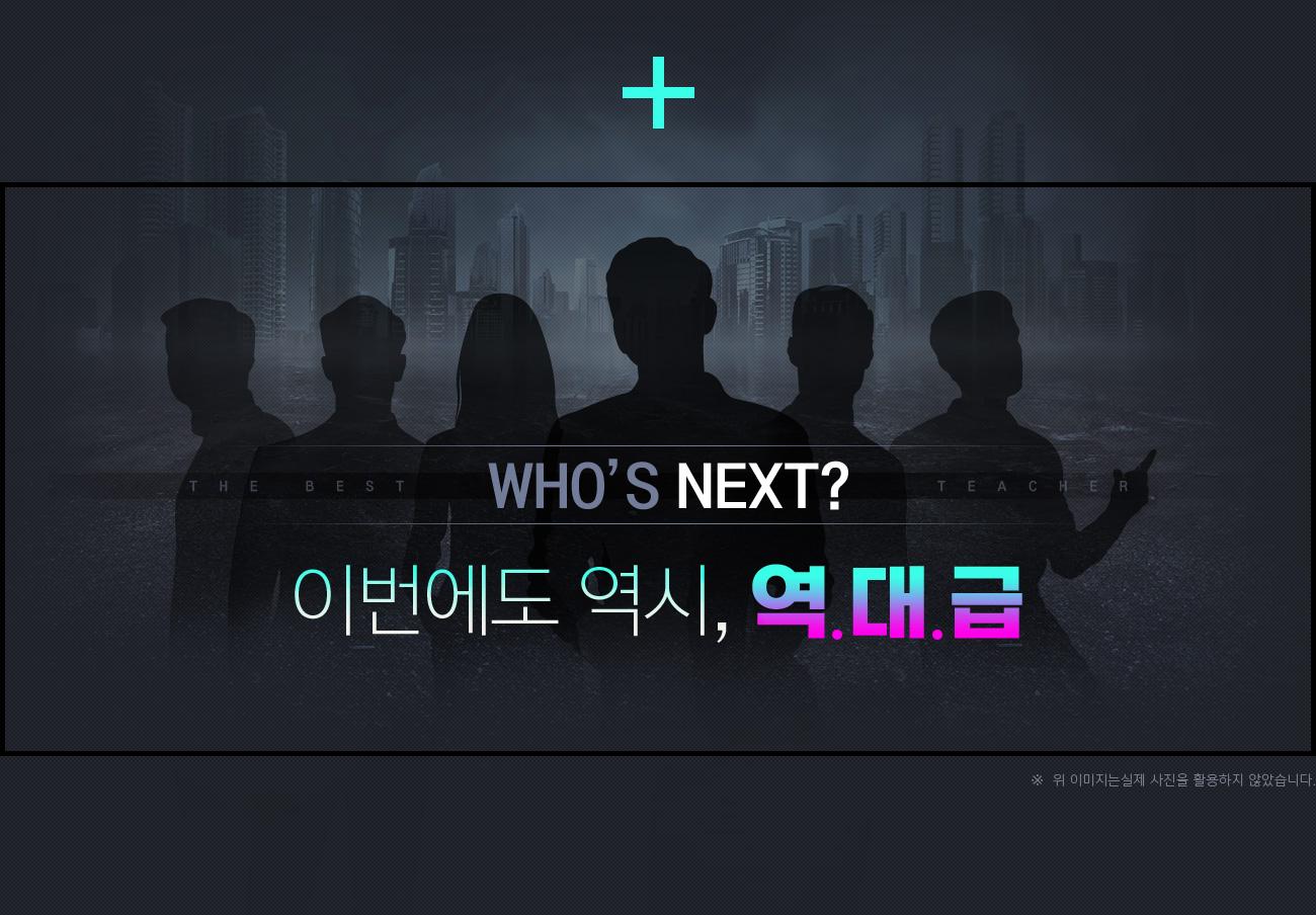 WHO'S NEXT? 이번에도 역시 역대급