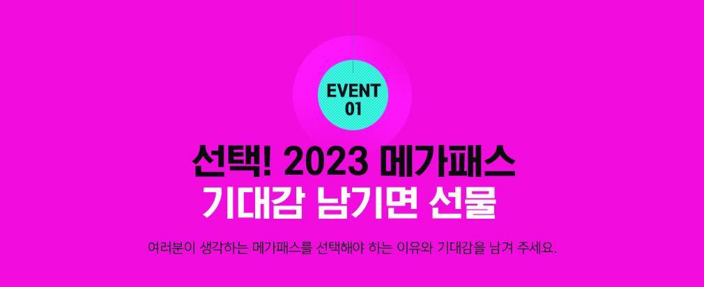 EVENT01 2023 선택! 2023 메가패스 기대감 남기면 선물