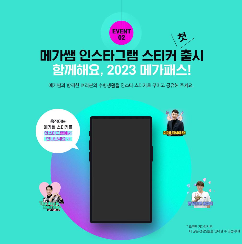 EVENT02 메가쌤 인스타그램 스티커 첫 출시 함께해요, 2023 메가패스!