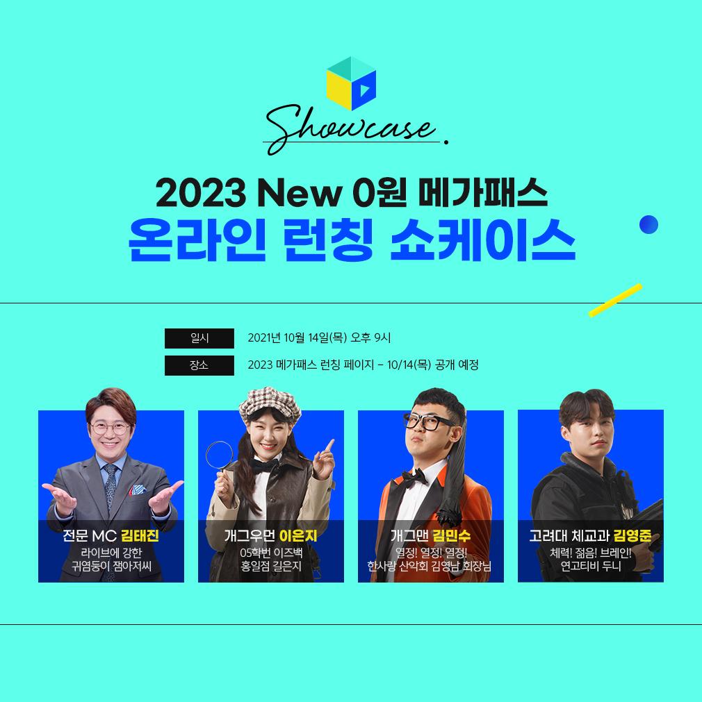 2023 New 0원 메가패스 온라인 런칭 쇼케이스