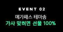 EVENT 02