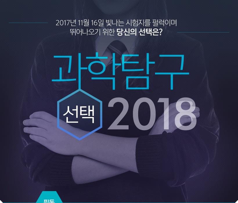 과학탐구 선택 2018