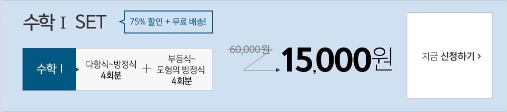 수학Ⅰ SET 75% 할인 + 무료 배송!
