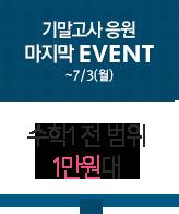 기말고사 응원 EVENT!~6/12(월) 1만원대 수학1 전 범위 득템의 기회!