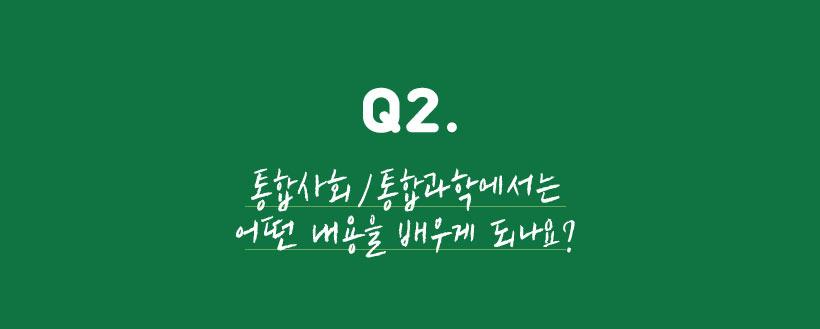 Q2. 통합사회/통합과학에서는 어떤 내용을 배우게 되나요?