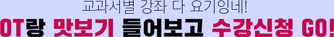교과서별 강좌 다 요기잉네!OT랑 맛보기 들어보고 수강신청 GO!