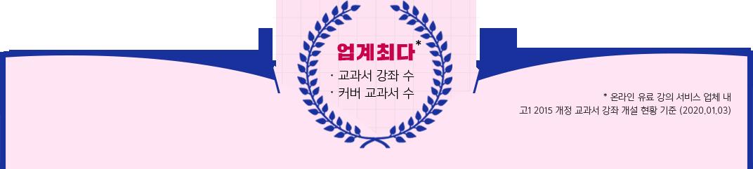 업계최다! 교과서 강좌수, 커버 교과서 수