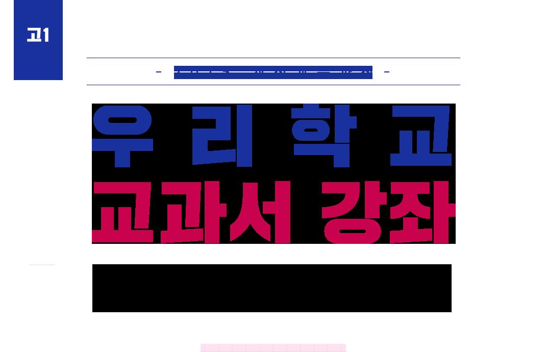 2015 개정 교육과정 우리학교 교과서 강좌 다 요기잉네?