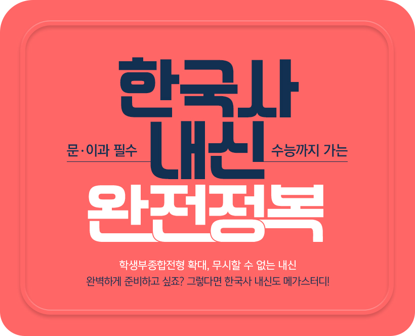 문·이과 필수, 수능까지 가는 한국사 내신 완·전·정·복