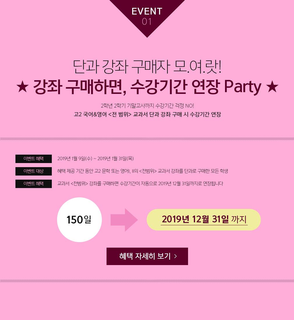 EVENT 01 단과 강좌 구매자 모.여.랏! ★ 강좌 구매하면, 수강기간 연장 Party ★