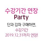 수강기간 연장 Party