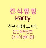 간·식·팡·팡 Party
