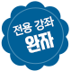 강좌 개강 완자