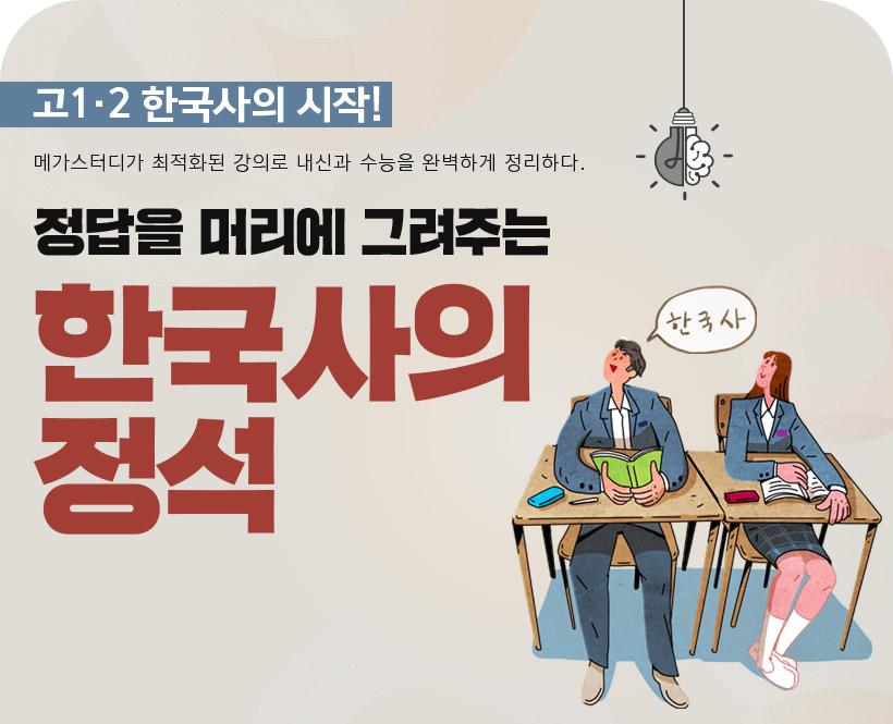 한국사의 정석
